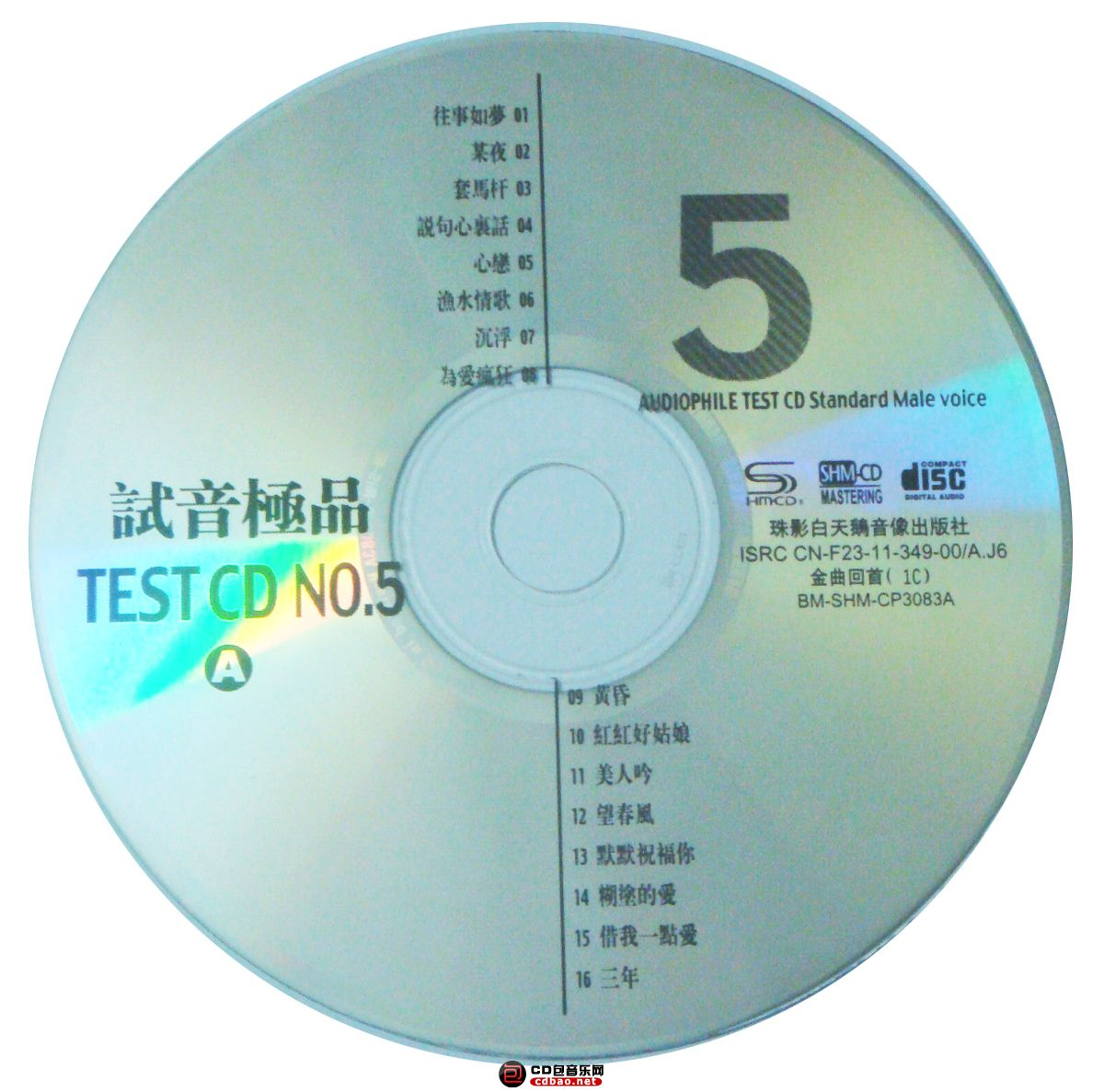 动听绝伦发烧极品 试音极品 TEST CD 5