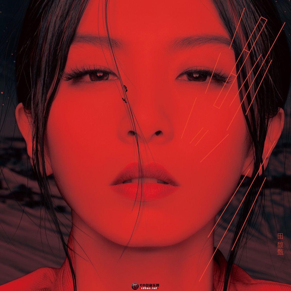 田馥甄(Hebe)《渺小》[WAV/整轨/度盘]2013.11.29最新大碟~!