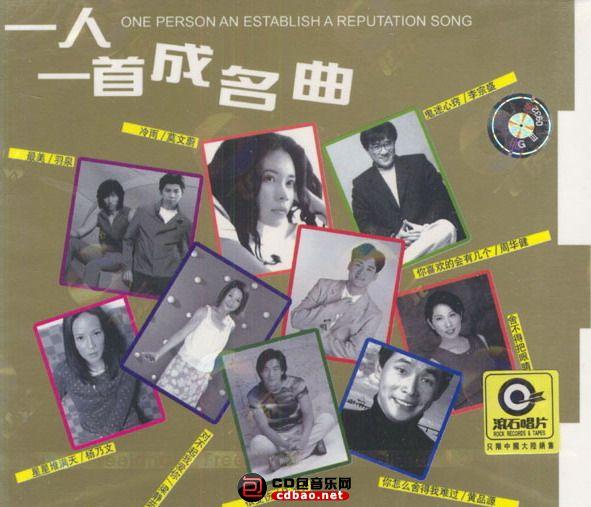 群星《一人一首成名曲》港台版ape分轨8CD/百度网盘
