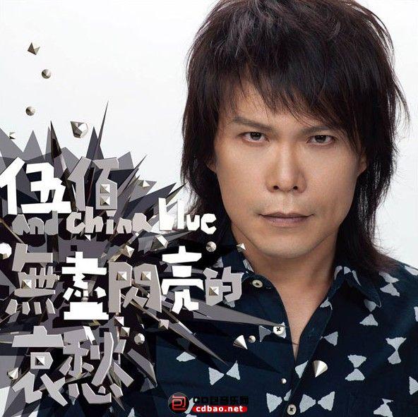 伍佰 & CHINA BLUE《无尽闪亮的哀愁》2013 iTunes Plus AAC /百度云 ...