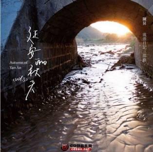 陈升《延安的秋天(流浪日记三部曲)》2013 iTunes Plus AAC BDY
