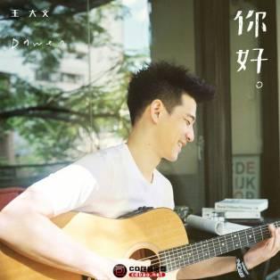 王大文《你好》2013 iTunes Plus AAC 百度云