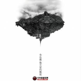 李佳薇《像天堂的悬崖-Single》2014 iTunes Plus AAC 百度云下载