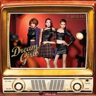 Dream Girls《美丽头条》2013 iTunes Plus AAC 百度云下载