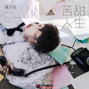 罗文裕《苦甜人生-EP》2014 iTunes Plus AAC 百度云下载