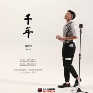 曾静玟《千年-EP》2013 iTunes Plus AAC 百度云下载