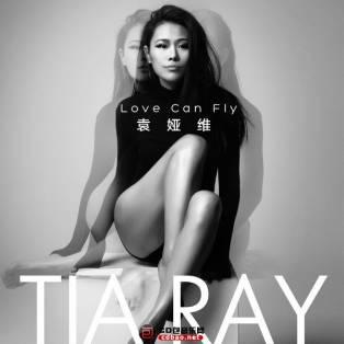 袁婭維《Love Can Fly-single》2013 iTunes Plus AAC 百度云下载