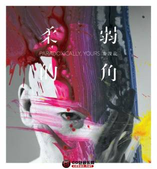 麦浚龙《柔弱的角》2014 iTunes Plus AAC/百度云
