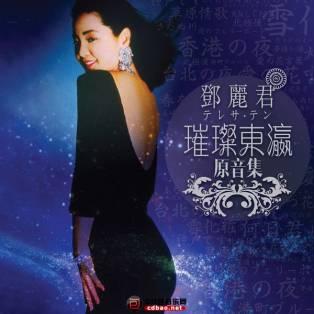 テレサ・テン《鄧麗君璀璨東瀛原音集》2013 5CD iTunes Plus AAC