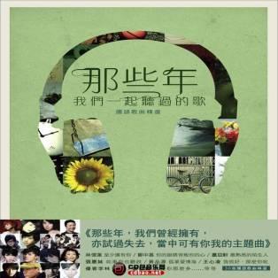 群星《那些年,我们一起听过的歌(国语歌曲精选)》2011 iTunes