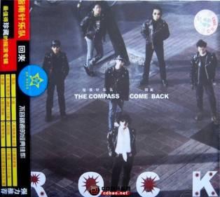 指南针乐队(主唱罗琦)《回来》2000 iTunes Plus AAC/百度云