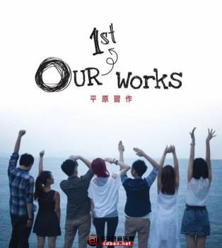 平原习作《Our 1st Work》2013 iTunes Plus AAC/百度云/群星演唱