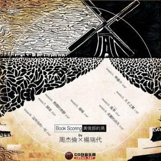 周杰伦&杨瑞代《黄俊郎的黑》2013 iTunes Plus AAC/百度云