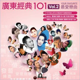 群星《广东经典101 Vol.2》2014WAV+CUE/整轨/百度