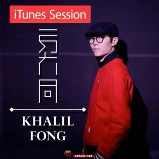方大同 《iTunes Session - EP》2014 iTunes Plus AAC/百度云
