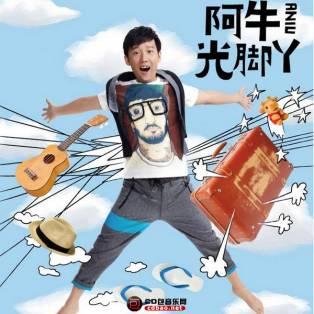 阿牛(陈庆祥)《光脚ㄚ》2014 iTunes Plus AAC/百度云