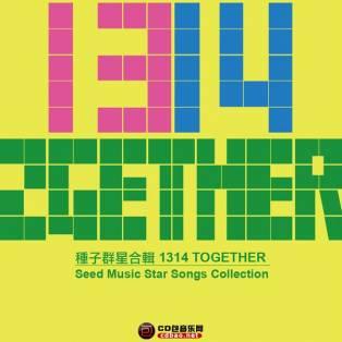 群星《1314 Toghter 种子群星合唱》2014 iTunes Plus AAC/百度云
