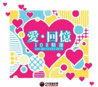 群星《爱.回忆 108 精选》2013 iTunes Plus AAC/百度云