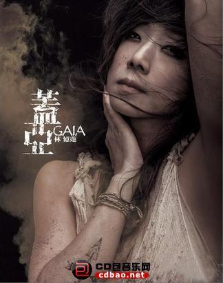 林忆莲 - 《盖亚》2012 iTunes Plus AAC / 百度云