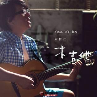 袁惟仁《木吉他》2014 iTunes Plus AAC/百度云