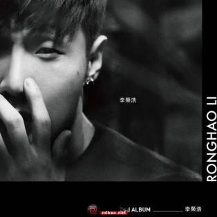 李荣浩《同名专辑》2014 iTunes Plus AAC/百度云
