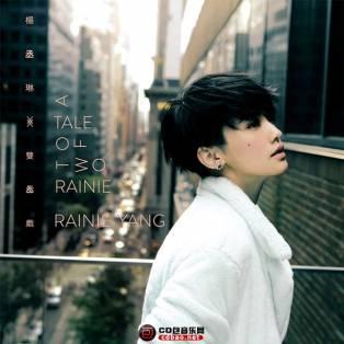 杨丞琳《双丞戏》2014 iTunes Plus AAC/百度云