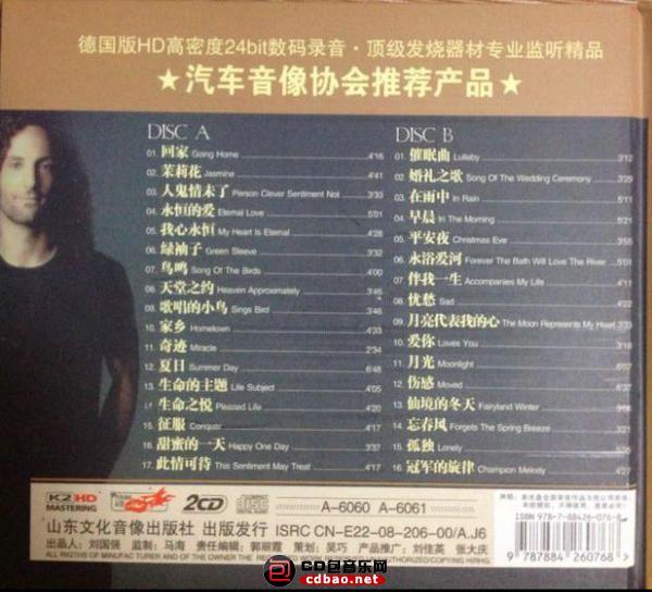 《凯丽金歌唱鸟超精选2CD》封面