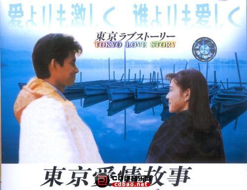 【东京爱情故事Tokyo Love Story】无损原声大碟