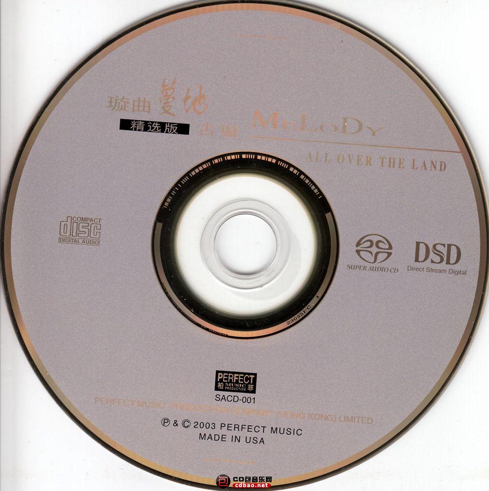 古璇-璇曲蔓地SACD转 176KHZ 24bit flac分轨/百度盘