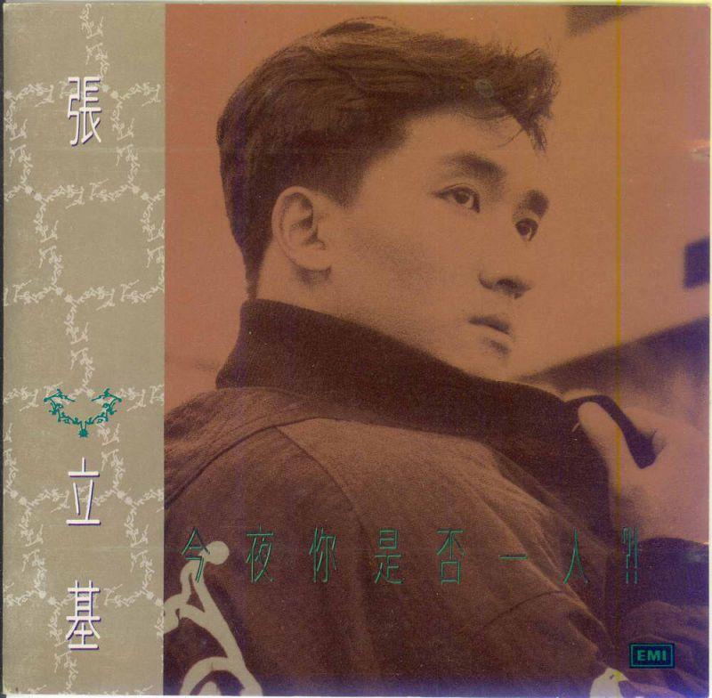 张立基音乐专辑合集封面3