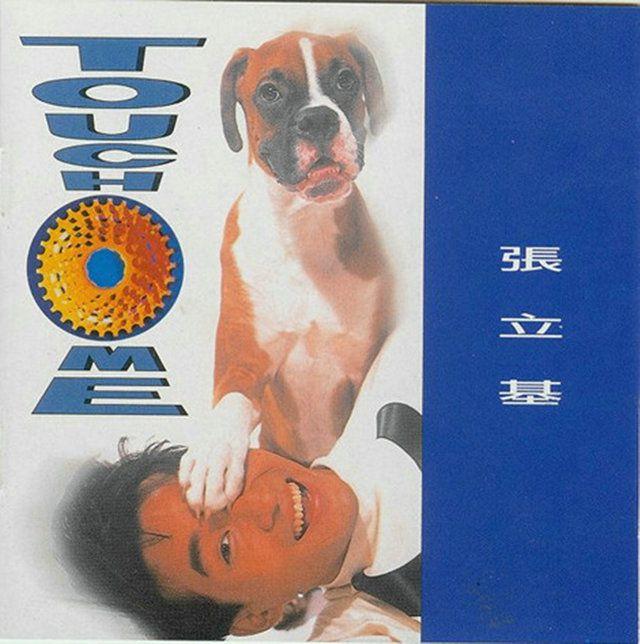 张立基音乐专辑合集封面10