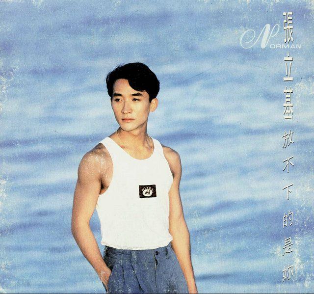 张立基音乐专辑合集封面12
