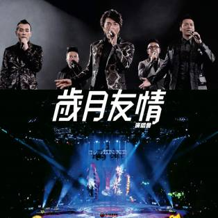 群星《岁月友情演唱会》2015 iTunes Plus AAC/百度云