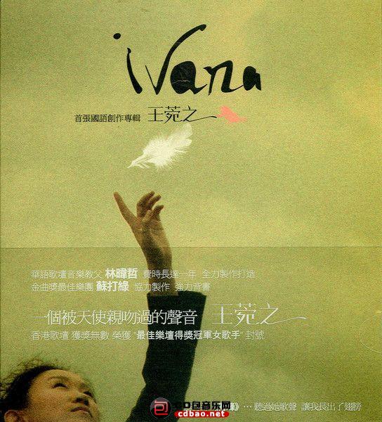 王菀之Ivana首张国语创作专辑 (Ivana).jpg