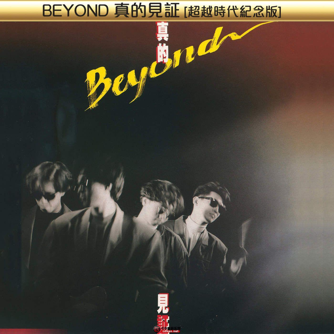 Beyond真的見証 (超越時代紀念版).jpg