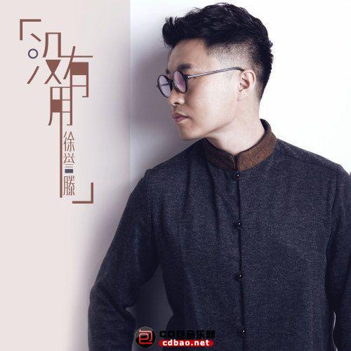 徐誉滕《没有用》专辑封面.jpg