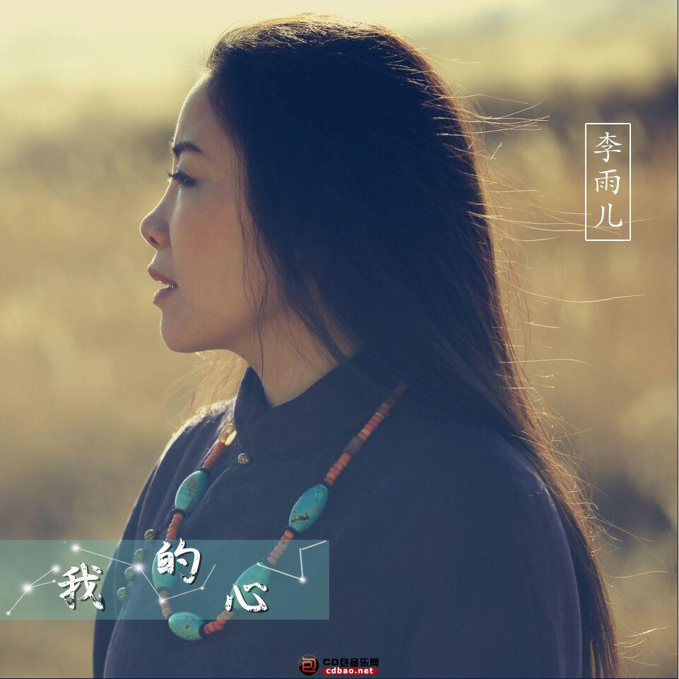 李雨儿专辑《我的心》.jpg