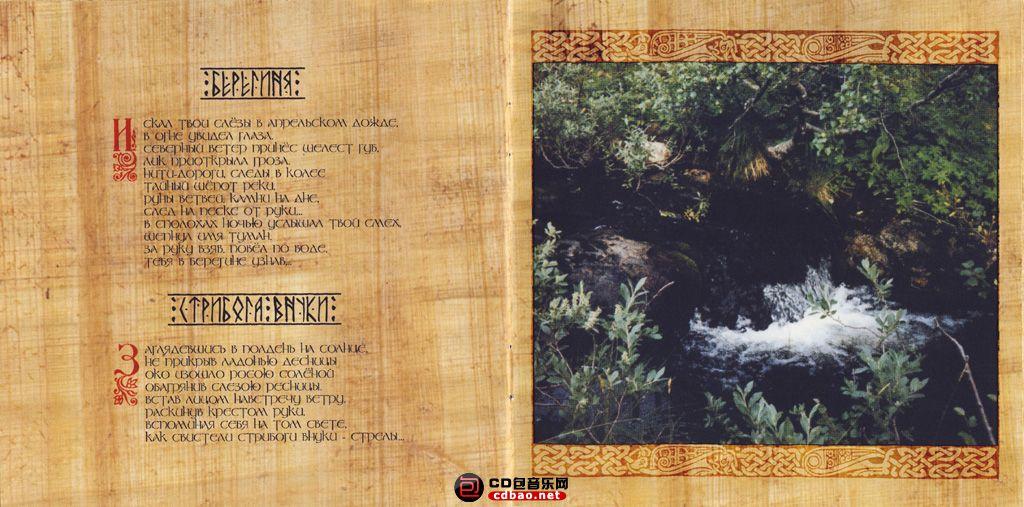 Butterfly Temple - 2002 - 10,11.jpg