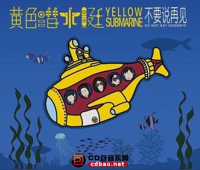 黄色潜水艇-《不要说再见》