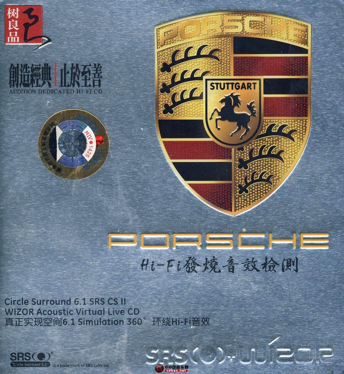 Porsche保时捷HiFi发烧音效检测.jpg