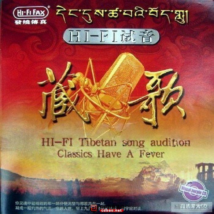 群星《HI-FI试音·藏歌》2CD.jpg
