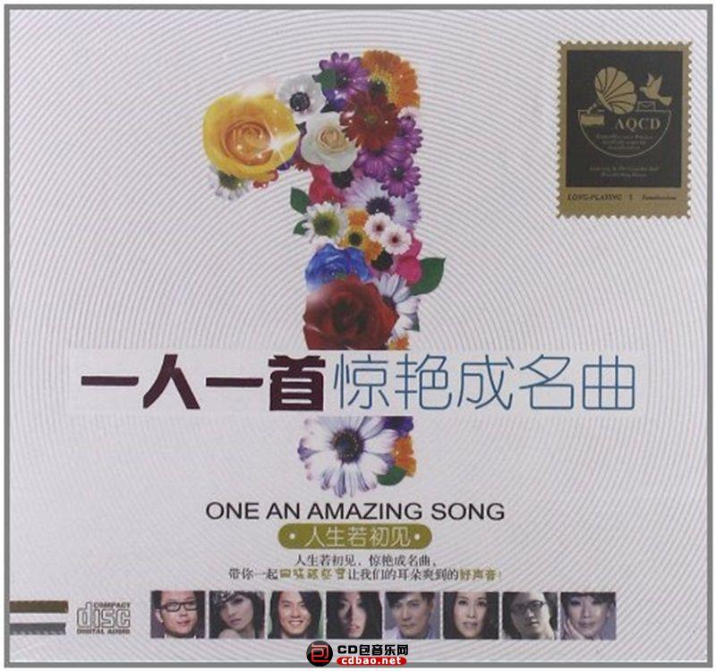 群星-一人一首惊艳成名曲(AQCD)1.jpg