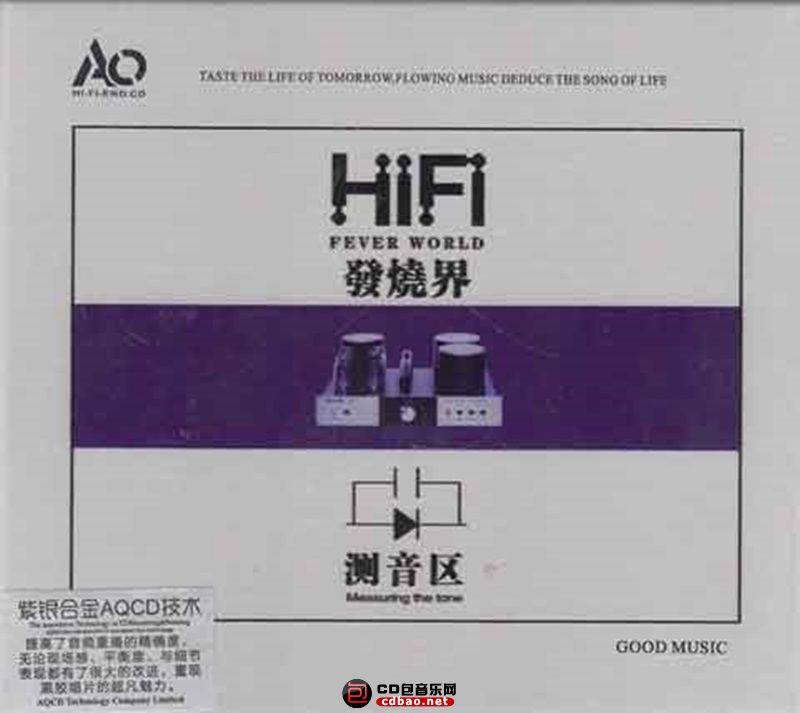 群星-HIFI发烧界(测音区).jpg
