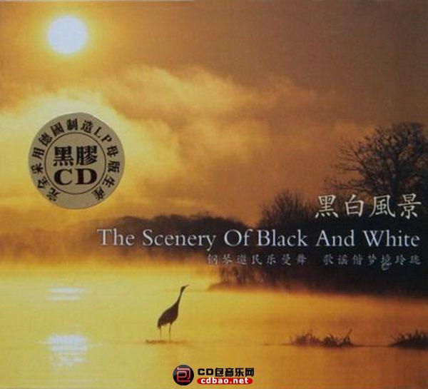 瑞鸣唱片-黑白风景-COVER.jpg