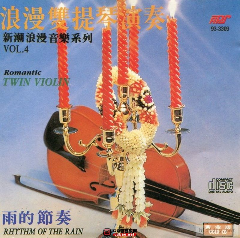 【金獎音響】《浪漫雙提琴演奏 新潮浪漫音樂系列VOL.4》黃金版GOLD CD001.jpg.jpg