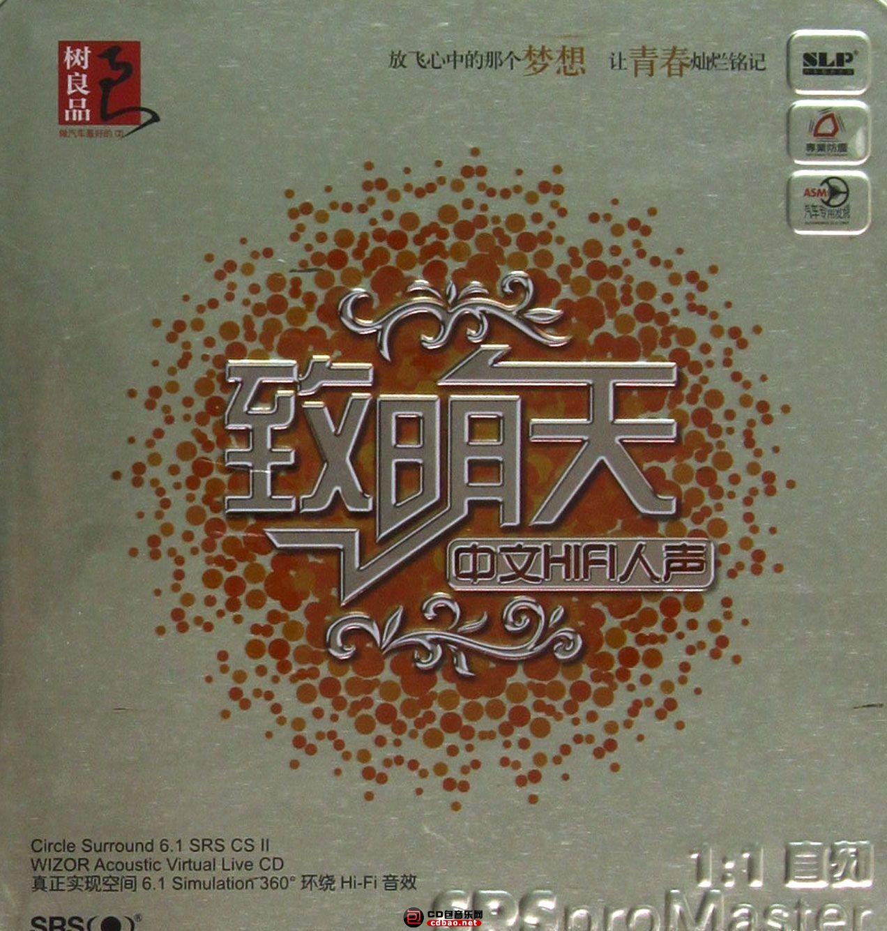 中文HIFI人声《致明天》.jpg