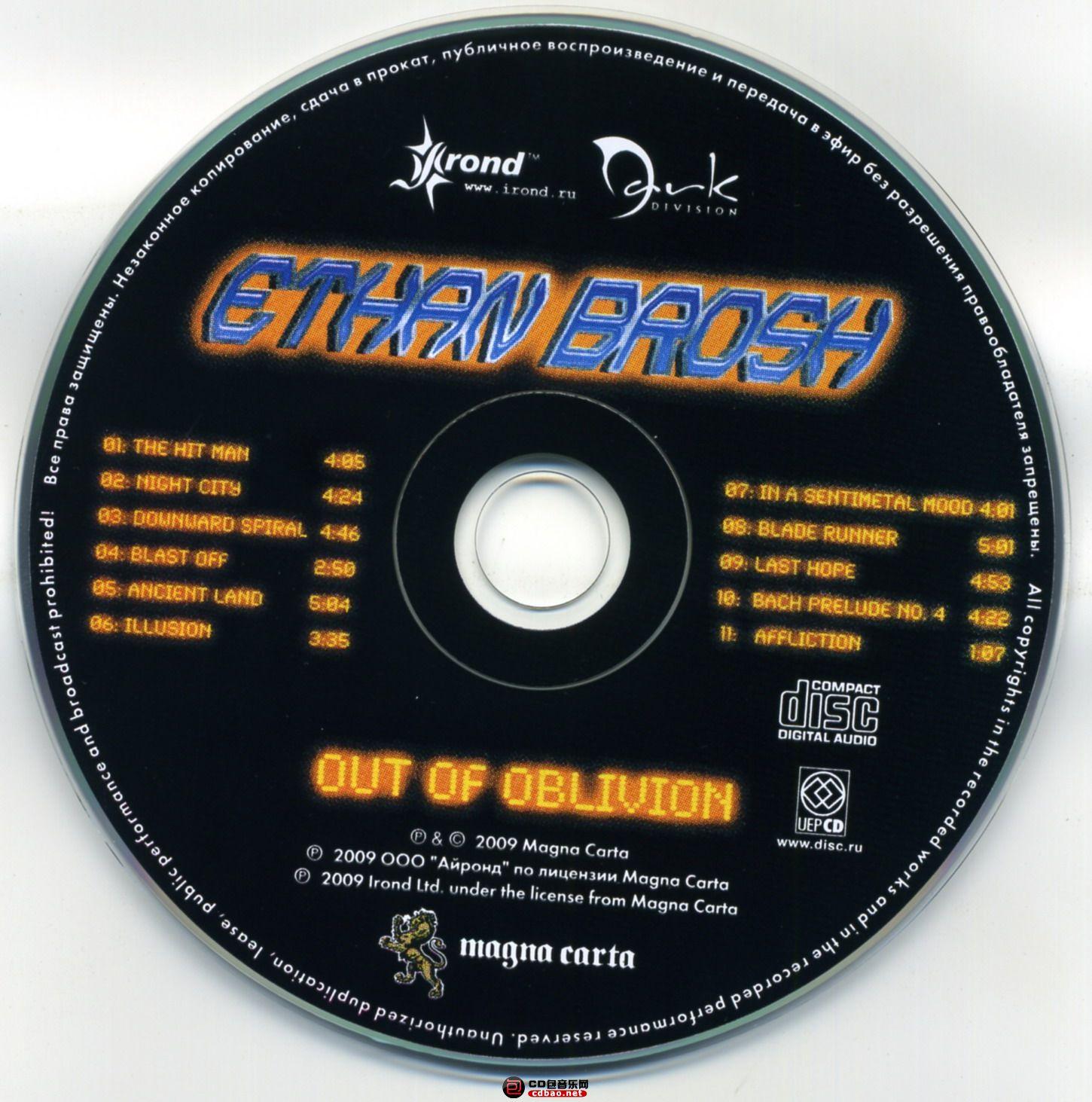 Ethan Brosh - Out Of Oblivion 006.jpg