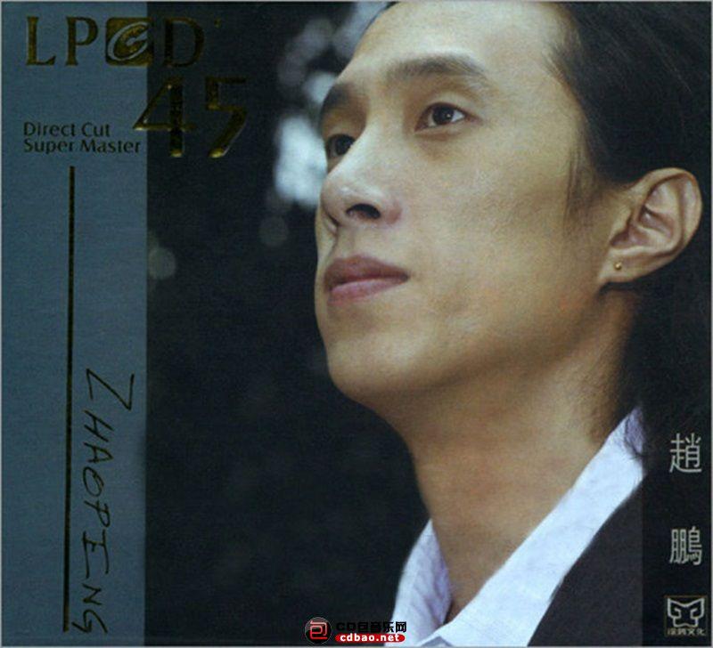 赵鹏 LPCD45.jpg