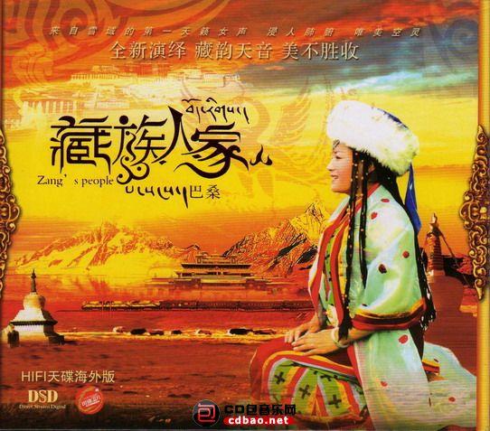 藏族人家 HIFI天碟海外版.jpg