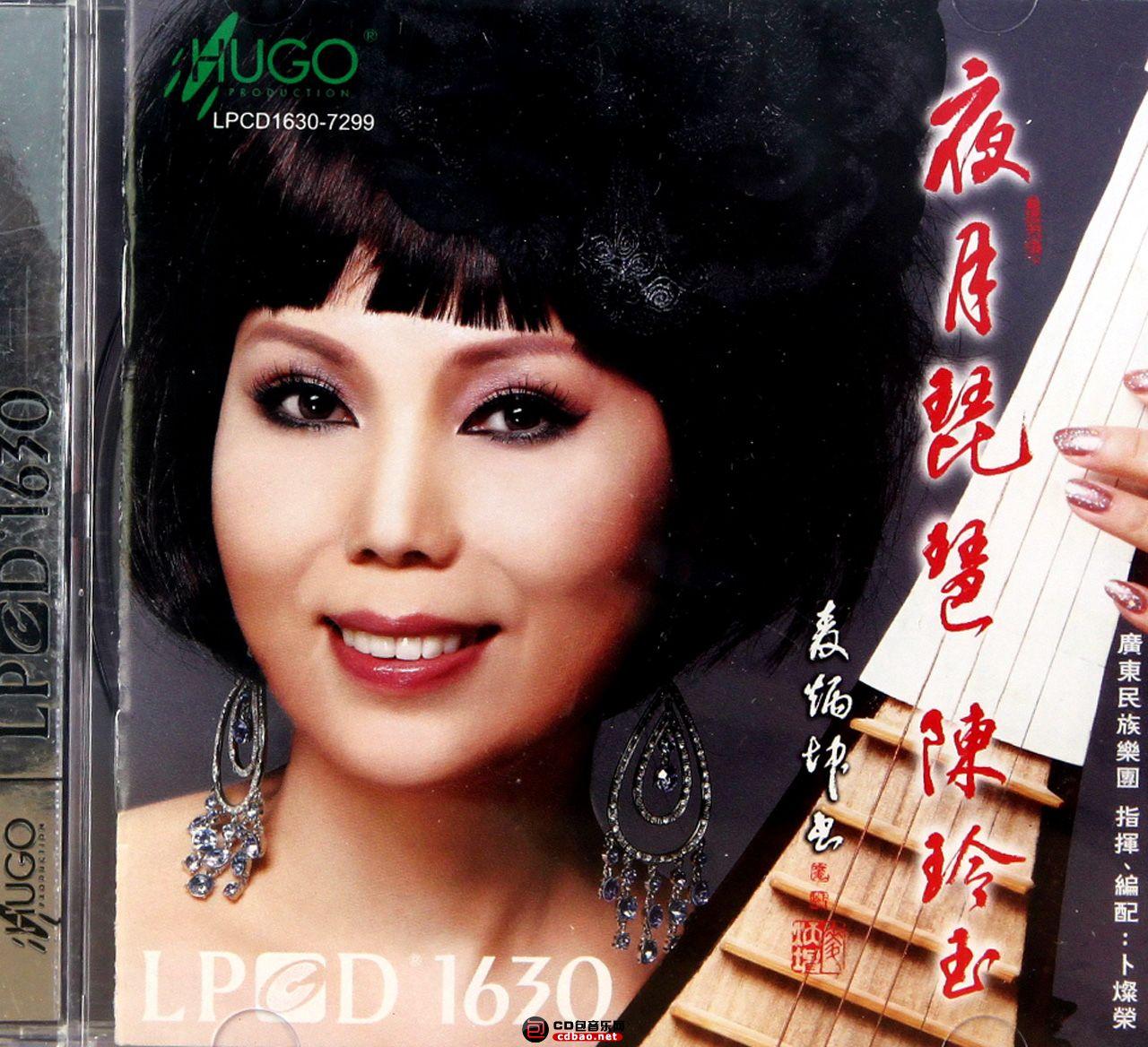 [雨果唱片 LPCD1630-7299]夜月琵琶·陈玲玉.jpg